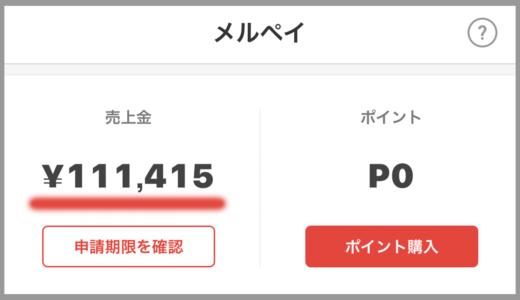 【メルカリ】20日間で売上10万円達成!売れた商品とは?